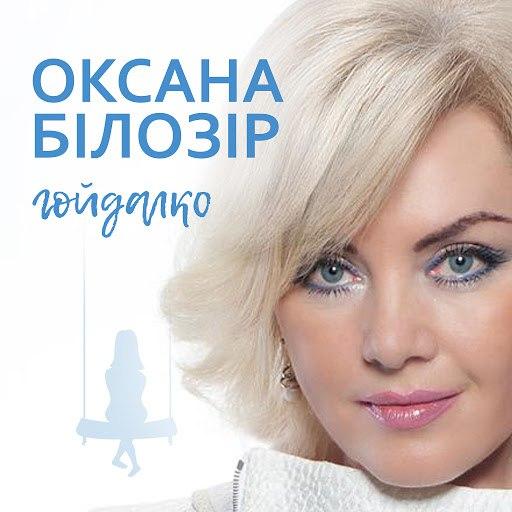 Оксана Білозір альбом Гойдалко