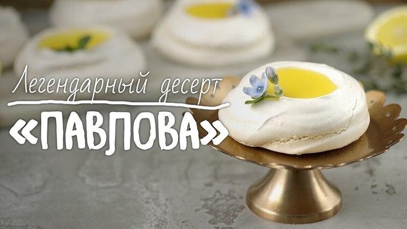 "Летний рецепт десерта ""Павлова"" [Рецепты Bon Appetit]"