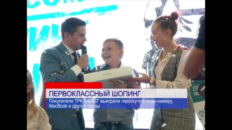 Сюжет Телекомпании Волга ТРК НЕБО Первоклассный шопинг