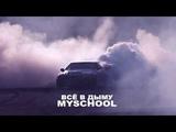 MySchool - Всё в дыму