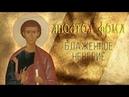 Блаженное неверие: 19 октября - память Апостола Фомы