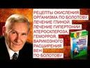 Рецепты окисления организма по Болотову, лечение глиной Лечение гипертонии, атеросклероза, геморроя