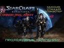 StarCraft Remastered Прохождение кампании Терранов Часть 2 Миссия Станция Блэквотер Дальняя