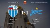 Ротор - Зенит-2 - 1:1. Олимп-Первенство ФНЛ-2018/19. 11-й тур