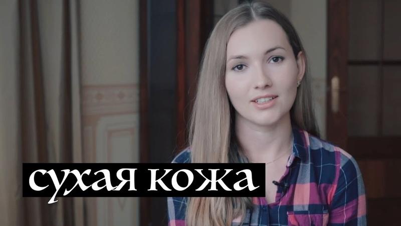 СУХАЯ КОЖА. ОСНОВНЫЕ ПРАВИЛА УХОДА ЗА СУХОЙ КОЖЕЙ   Kamila Secrets