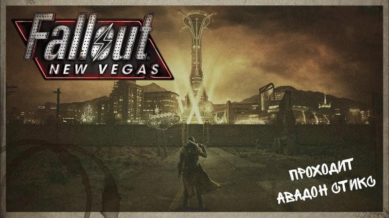 Fallout New Vegas. 43 серия - Прополка кустов