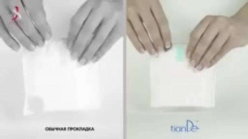 _TianDe_Гигиенические_прокладки_.mp4