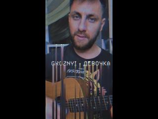 GROZNYI - Девочка (Акустическая версия)
