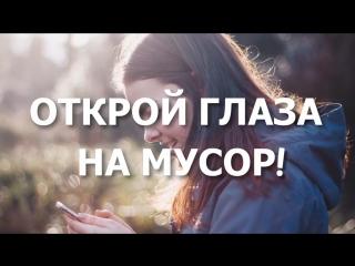 Всемирный день чистоты Сделаем! в России 15 сентября 2018 World clean up day (1)