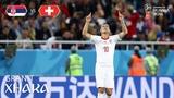 Granit XHAKA Goal - Serbia v Switzerland - MATCH 26