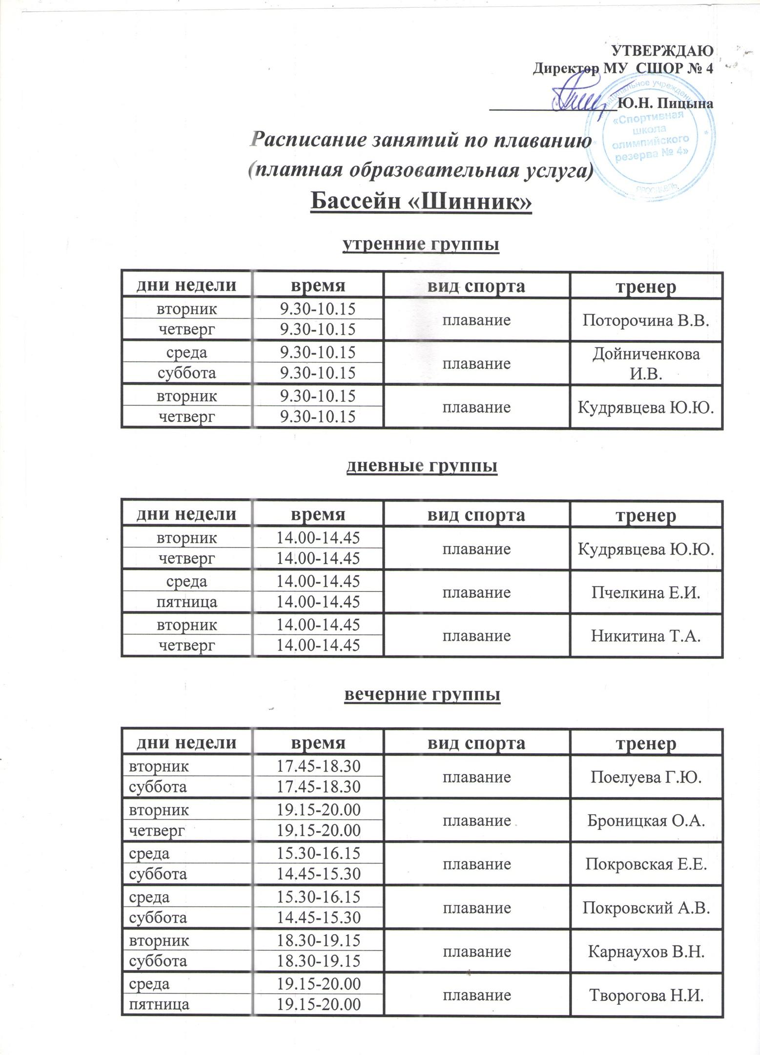 Расписание платных групп Шинник
