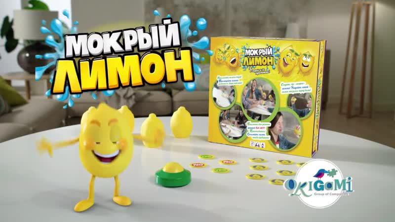 Мокрый лимон