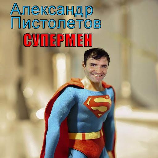 Александр Пистолетов альбом Супермен