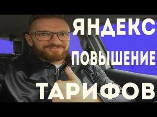 В Яндекс такси дорожает эконом!!! Бойкот сработал! Готовьте мешки для денег!!!