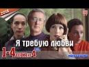 Я трeбyю любви / HD 720p / 2018 (мелодрама). 1-4 серия из 4