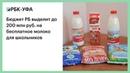 До 200 млн руб на бесплатное молоко для школьников