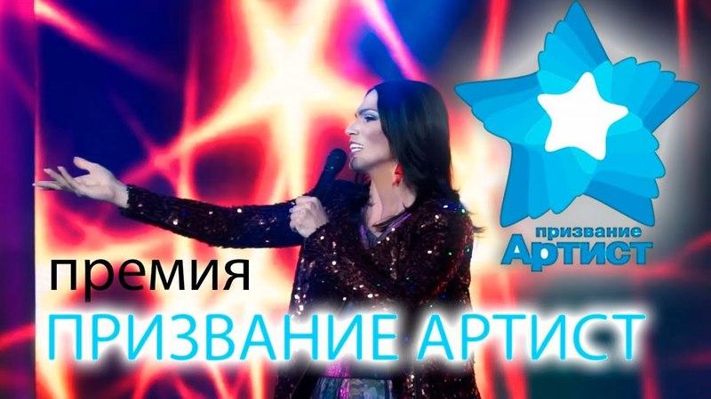 София РОТАРУ (Дионис Кельм) премия ПРИЗВАНИЕ АРТИСТ