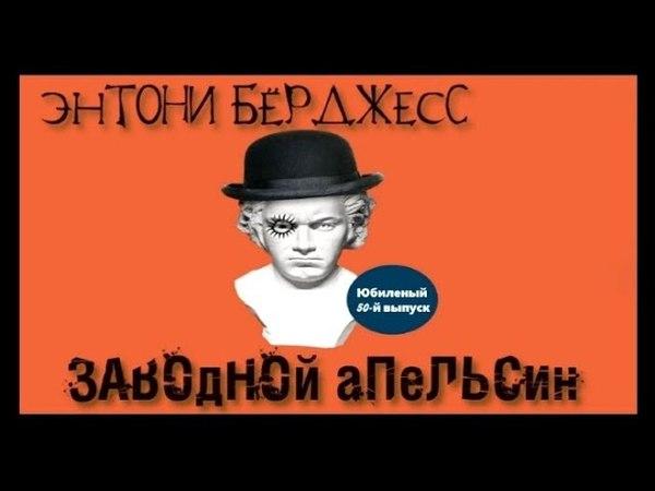 Заводной апельсин Энтони Берджесс аудиокнига