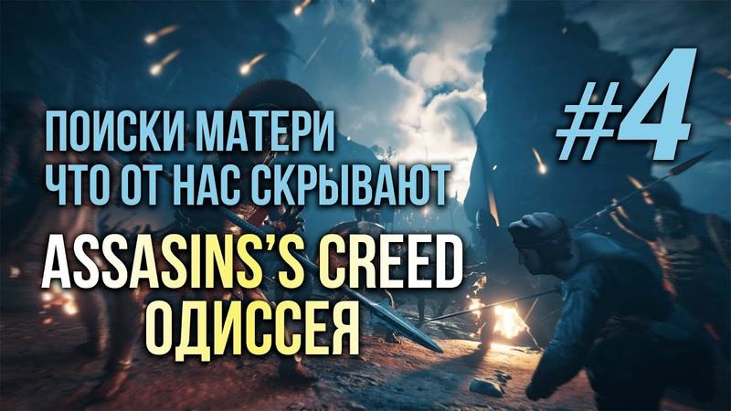 Assassin's Creed Odyssey 4 / Заканчиваем дела в Мегариде и отправляемся на поиски матери.