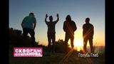 Скворцы Степанова - Голубь Глеб Official Music Video