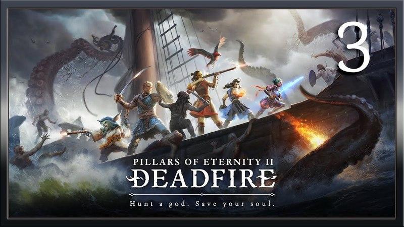 Pillars of Eternity II: Deadfire ★ 3: Порт-Маже