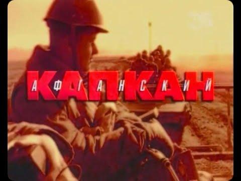 Афганский капкан 1 серия