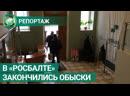 В «Росбалте» закончились обыски. ФАН-ТВ