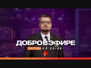 «Доброе в эфире»/вс/23:00/ #РЕНТВ