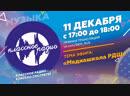 Медиашкола РДШ на Классном радио