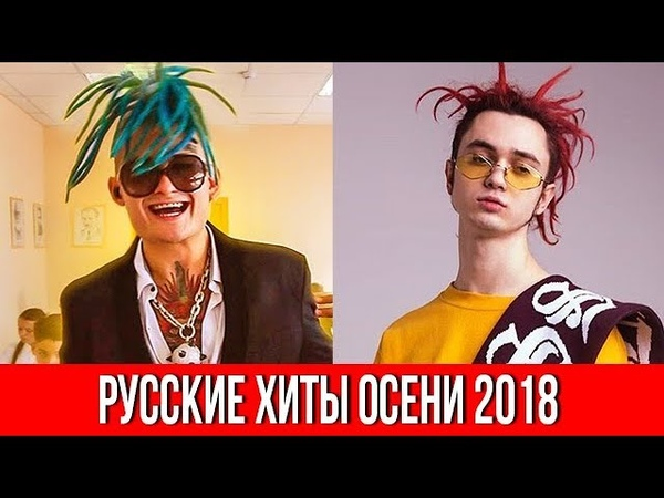50 ГЛАВНЫХ РУССКИХ ХИТОВ ОСЕНИ 2018