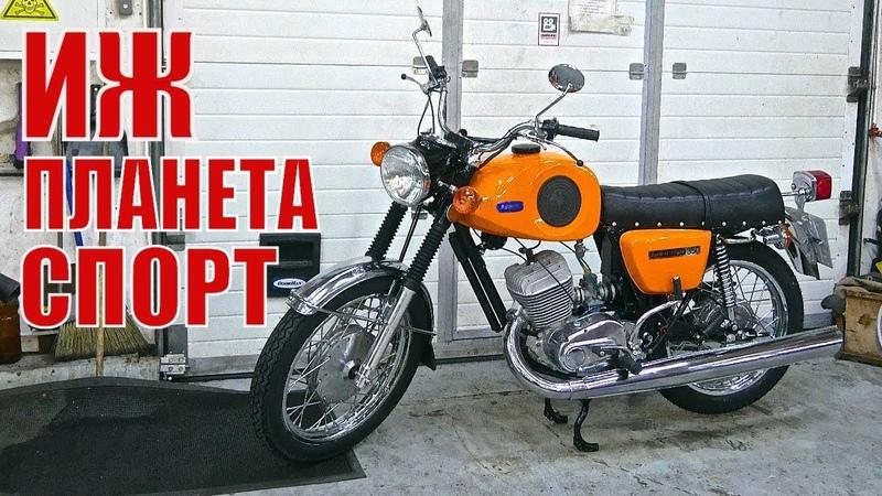 Мотоцикл ИЖ ПС (Планета Спорт). Мотоциклы от Ретроцикла.