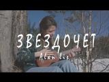 Alan Lis - Звездочет