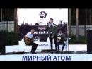 Отрывок из фестиваля отрядной песни ВСС Мирный Атом 2018.