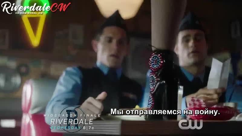 Промо Ривердейл 3 сезон 8 серия RUS SUB