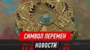 Герб Казакстана теперь выглядит по-новому