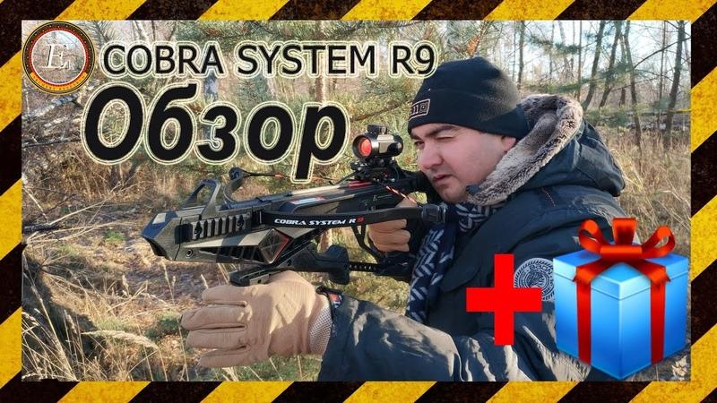 Обзор арбалета EK Cobra System R9. Замер скорости на плечах 43 кг, других нет и не надо