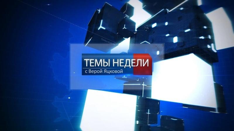 Темы недели с Верой Яцковой 25 05 19
