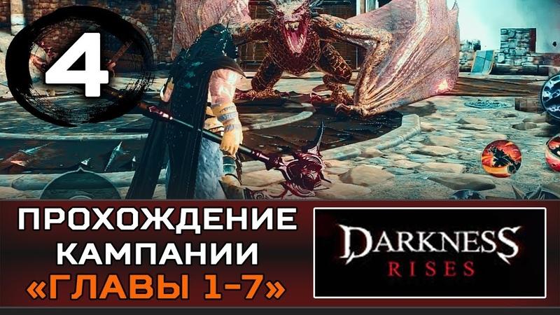 Прохождение сюжетной кампании в DARKNESS RISES на Андроид и iOS (Глава 1-7) - ( 4) » Freewka.com - Смотреть онлайн в хорощем качестве