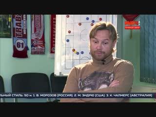 «Все на Матч!»- эксклюзивное интервью с тренером Валерием Карпиным