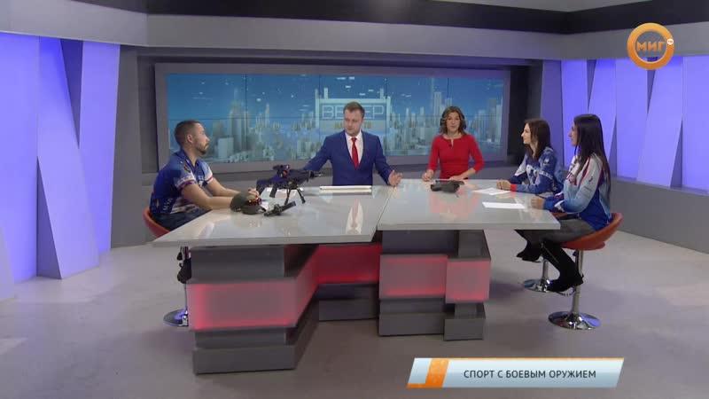 Вечер на МИГ ТВ 13 12 2018 Стрелки
