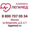 "Сеть клиник ""ЛЕГАМЕД"""