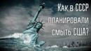 Искусственное цунами: как в СССР готовили ответные меры по уничтожению США.