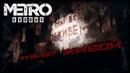 Побег из Москвы ☢ Metro Exodus [Hardcore] 1
