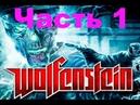 Wolfenstein (2009) - Прохождение. Часть 1: Вокзал