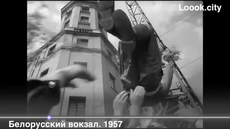 19б. Белорусский вокзал. Качают Стеапана.1957. Летят журавли