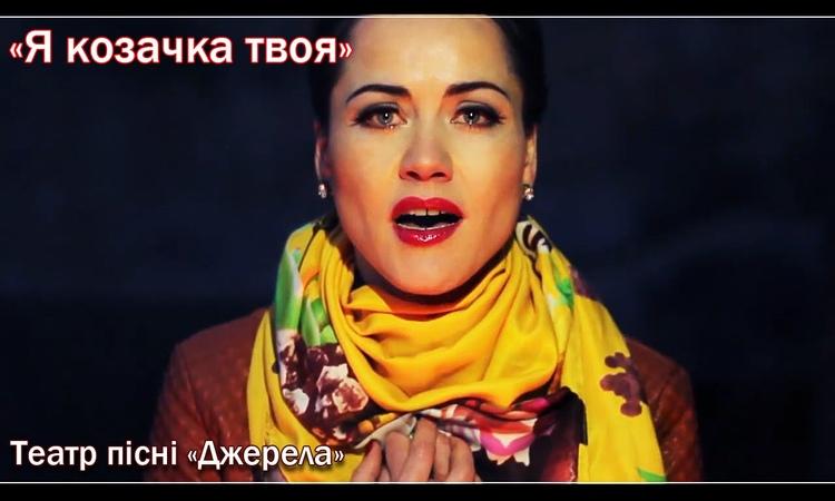 «Я козачка твоя» Театр пісні «Джерела» 2015