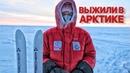 Выжившие в Арктике Как живут полярники на севере России счастливые люди севера полярка Часть 12