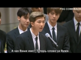 BTS Speech (180924) - Launch of the #GenUnlimited Youth Strategy (рус.саб)