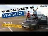 Тачка за 150 000, или Утильтур на Hyundai Avante 96. Часть 1  Kolesa.kz Inside