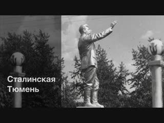 Сталинская Тюмень